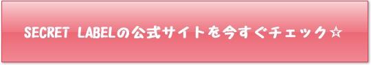 SECRET LABELの公式サイトを今すぐチェック