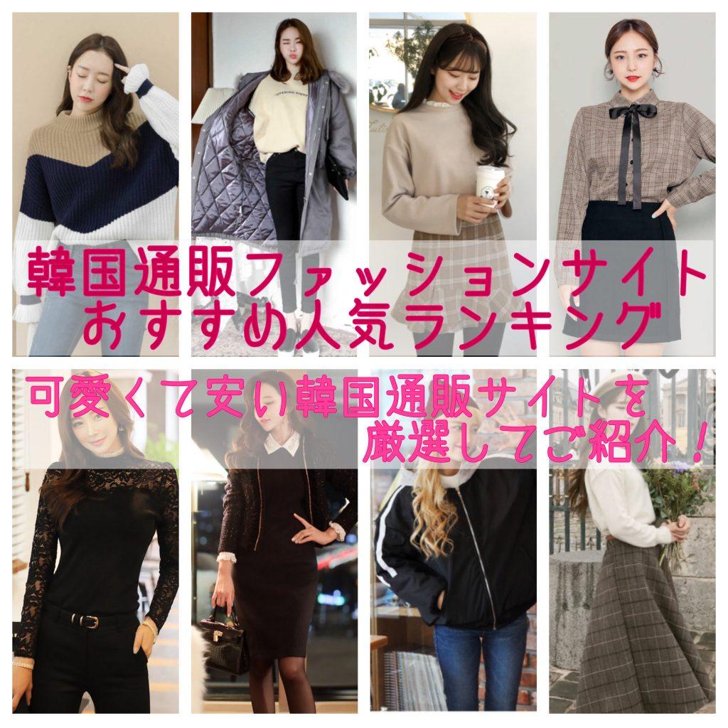「韓国ファッションが大好きだから、韓国ファッション通販サイトで可愛いアイテムをGETしたい!!!!!!」